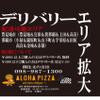 ALOHA PIZZA with Darts 390yen~ - メイン写真: