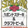 1ポンドステーキ&クラフトビール ハックルベリー - メイン写真: