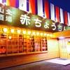山北酒場 赤ちょうちん - メイン写真: