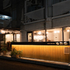 サロン カフェ&バー トイトイトイ - メイン写真: