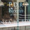 ピンサデローマ by bicerin - メイン写真: