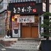 仙台ホルモン・焼肉 ときわ亭 - メイン写真: