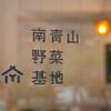 南青山野菜基地 ORIGINAL - 外観写真:やさいにつどう