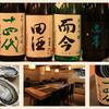 海鮮酒場 喰場の心 - メイン写真: