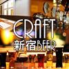 個室×クラフトビール 貴 - メイン写真: