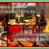 ラグジュアリー個室・肉プレート・ビストロ Gaya - メイン写真: