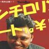 肉炉端 TOKYO BAT - メイン写真: