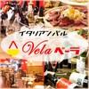 イタリアンバル vela - メイン写真: