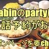yabin - メイン写真:
