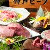 焼肉 肉鍋 びいどろ - メイン写真: