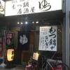 鉄板焼居酒屋 ゆう - メイン写真: