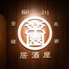 居酒屋 楽園 柳川 - メイン写真: