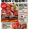 tachinomi! B-GATE - メイン写真:
