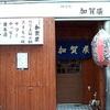 神保町 加賀廣 - メイン写真: