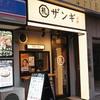 札幌ザンギ本舗 - メイン写真: