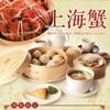 南翔饅頭店 - 料理写真: