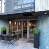 IZUMI DINING - メイン写真: