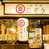 俺の居酒屋 三蔵 - メイン写真: