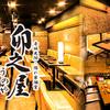 個室居酒屋 卯之屋 赤坂見附店 - メイン写真:
