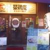 榮鶏庵 - メイン写真: