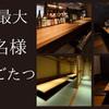 淀屋橋ふしみの 和がや - メイン写真: