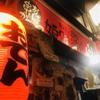 おでんと串カツ姫路のお店 - メイン写真: