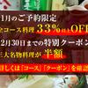佐島漁港直送の刺身とエゾ鹿の炙り焼き 六方JINYA - メイン写真: