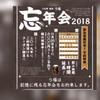 うな串 焼き鳥 う福 八丁堀 - メイン写真: