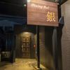 DiningBal銀 - メイン写真: