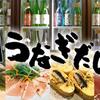 日本酒うなぎだに - メイン写真: