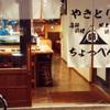 ちょっぺん - メイン写真:
