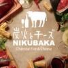 炭火とチーズ NIKUBAKA - メイン写真: