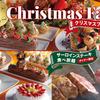 イーポック - 料理写真:『クリスマスグルメバイキング』2019年1月6日まで