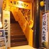 花たぬき - メイン写真: