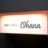 串揚げとワイン Ohana - メイン写真: