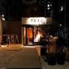 TREX TORANOMON CAFE - メイン写真: