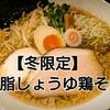 鶏そば・ラーメン Tonari - メイン写真: