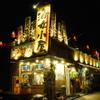 湘南浜焼きセンター 海女小屋 - メイン写真: