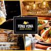 YONA YONA BEER WORKS  - メイン写真: