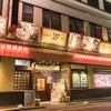 にぎわい酒場 居酒屋 万 - メイン写真: