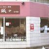 誠や9号店 - メイン写真: