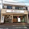 日本餃子センター - メイン写真: