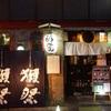 酒席銀座いさみ - メイン写真:
