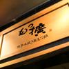 九州料理と旨い酒 もつ擴 - メイン写真: