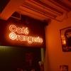 カフェ オランジュリー - メイン写真: