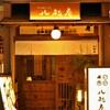 京の鳥どころ 八起庵 - メイン写真: