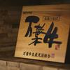 焼肉ANDY - メイン写真: