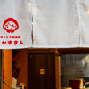 辛っとろ麻婆麺 あかずきん  - メイン写真: