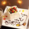 REGALO - 料理写真:お誕生日や記念日にはケーキ付のアニバーサリーコースを 有料でケーキのみもご用意できます