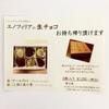エノフィリア - 料理写真:生チョコテイクアウト6粒1200円です。